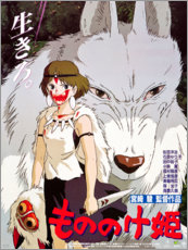 Autocolante decorativo  Princesa Mononoke (japonês) - Entertainment Collection