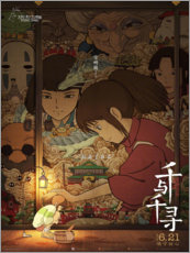 Póster Premium  A viagem de Chihiro (chinês) - Entertainment Collection